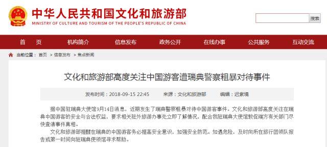 中国游客瑞典旅游遭粗暴对待 我国文化和旅游部高度关注