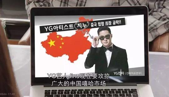 《YG战资》节目里出现的错误中国地图。(视频截图)