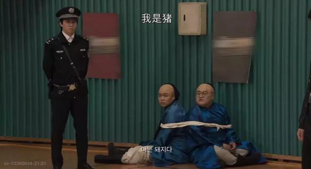 """节目里,韩国人扮清朝人,用中文说""""我是猪""""。(视频截图)"""