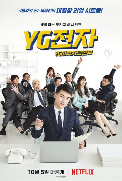 《YG战资》节目宣传照。