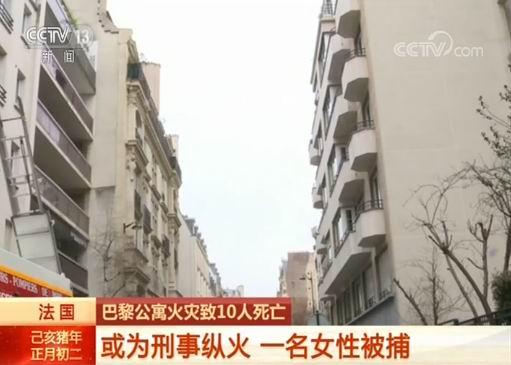 法国巴黎公寓火灾已致10人死亡 一名女性被捕 或为刑事纵火