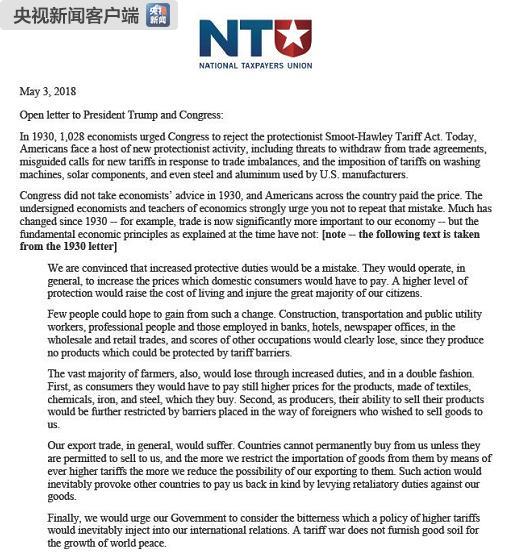 美国经济学家发联名公开信反对贸易保护主义