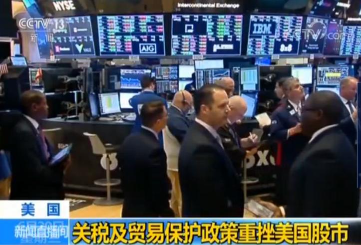 """""""最后一根稻草""""?关税及贸易保护政策重挫美国股市"""