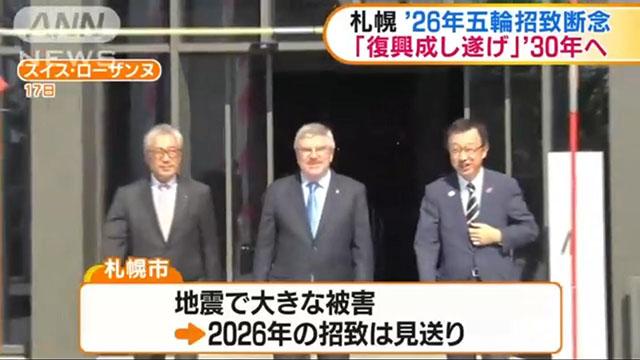 日本不再申办2026年冬奥会 将申办日期改为2030年