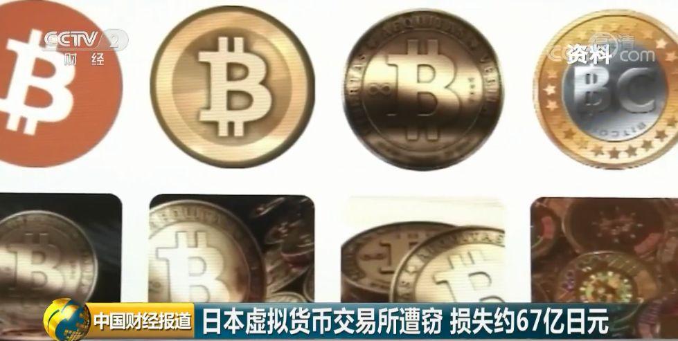 日本虚拟货币交易所遭窃 损失约67亿日元!