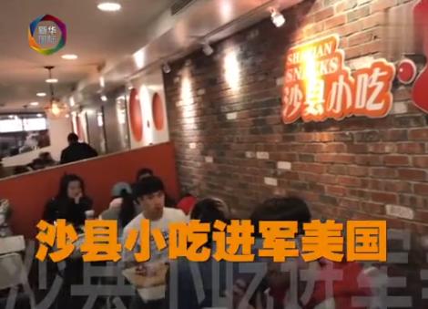 沙县小吃在美国开业3小时就关门 原因:顾客太多!
