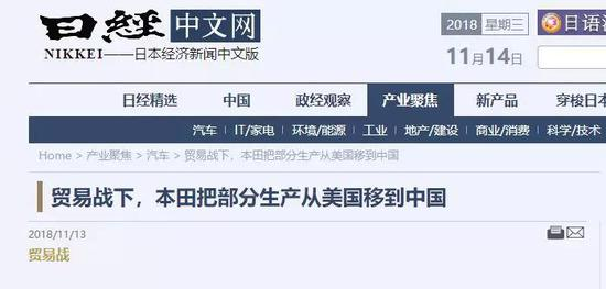 剧本又拿反了:日企因贸易战把工厂从美国搬到中国