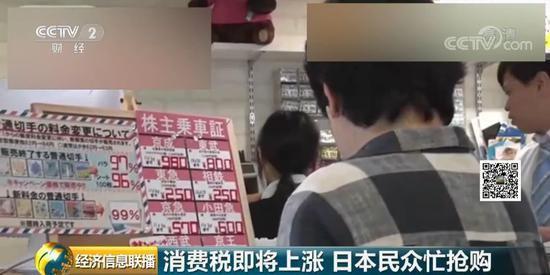 10月1日起日本消费税就要涨到10%了 日本人已开启疯狂囤货模式