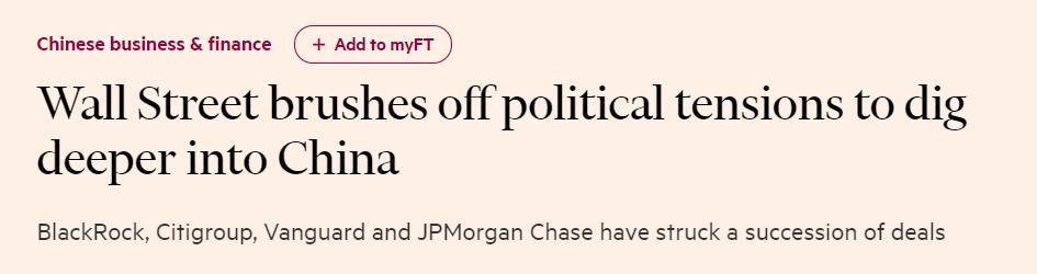 世界金融巨头纷纷看好中国市场,原因有哪些