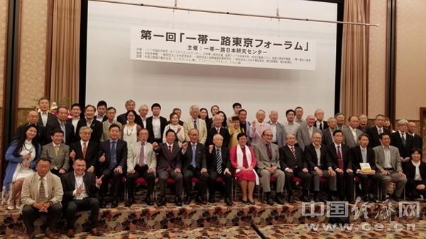"""首届""""一带一路""""东京论坛发表宣言 促构建更加平衡包容的国际秩序"""
