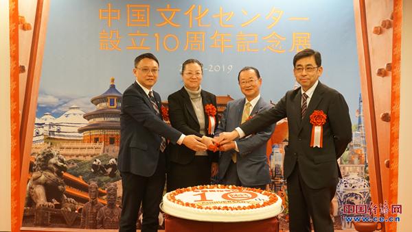 东京中国文化中心十周年庆祝活动开幕
