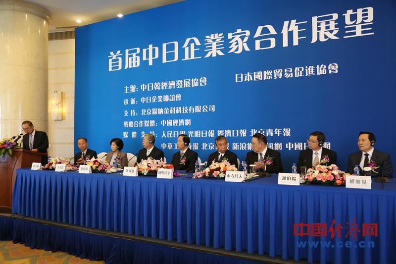首届中日企业家合作展望在京召开