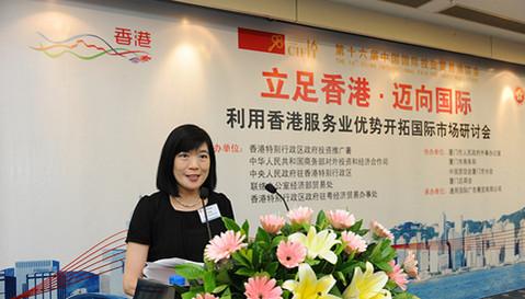 展示香港服务业优势 投资推广署支持内地企业
