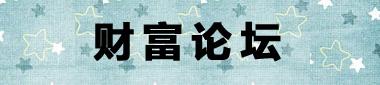 财富论坛简介
