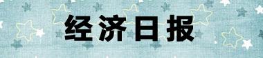 经济日报简介