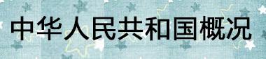 中华人民共和国概况