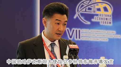 中国驻哈萨克斯坦公参孙炜东.JPG