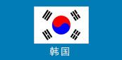韩国.jpg