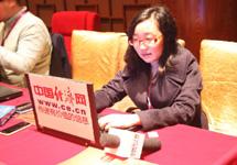 中经网记者对论坛进行现场报道