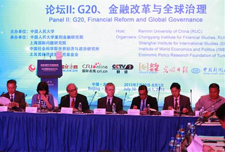 论坛II G20、金融改革与全球治理_副本460.jpg