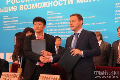 中俄合作项目签约仪式