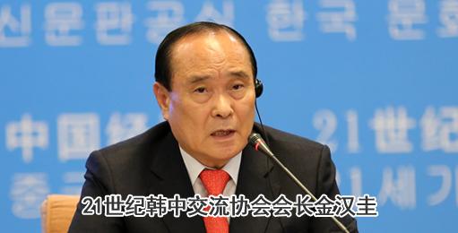 21世纪韩中交流协会会长金汉圭致辞.jpg