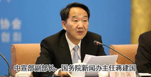 中宣部副部长、国务院新闻办主任蒋建国.jpg