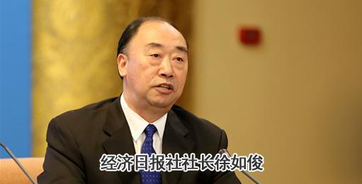 经济日报社社长徐如俊.jpg