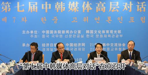 第七届中韩媒体高层对话在京召开2.jpg