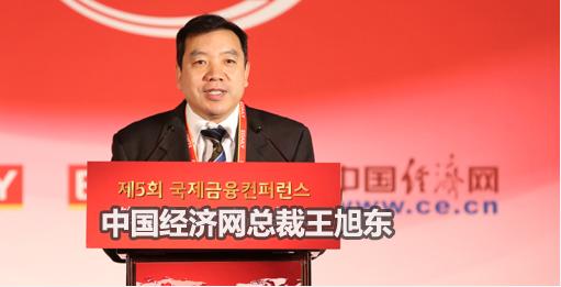 中国经济网总裁王旭东.jpg