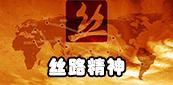 丝绸之路173x85.jpg