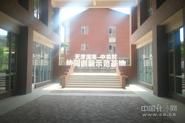 """以协同创新推动协同发展 滨海新区""""双创""""谱新篇"""