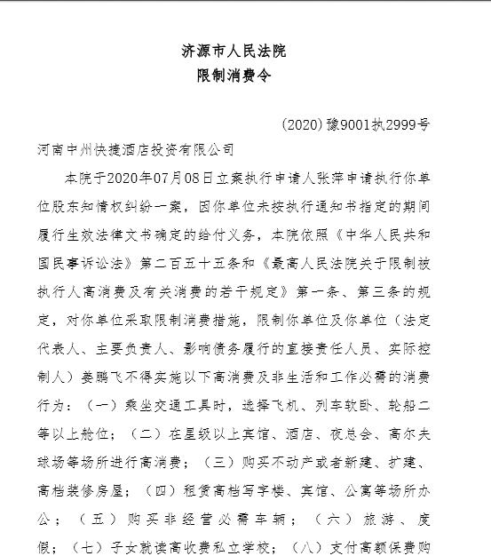 华住酒店河南子公司遭限制消费 苏州分公司安全违法