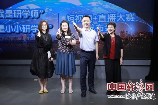 """""""我是研学师""""全国短视频暨直播大赛发布会在京举行"""