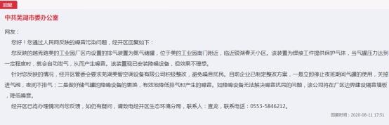 美的集团芜湖子公司网友反映噪音扰民 监管要求其整改