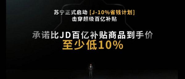 """苏宁""""三剑齐发""""+万店云逛,掀起618价格大战"""