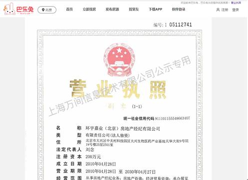 """巴乐兔北京运营主体屡遭监管点名:""""真房源""""承诺被指"""