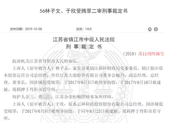大港股份原董事长林子文获刑7年 其亲信收600万回扣