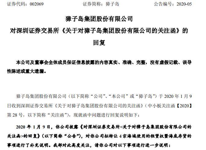 """獐子岛回应""""海参存货评估价过高"""":价格合理未与市场偏离"""