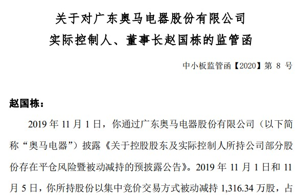 """奥马电器曾14亿买子公司2元""""甩卖"""",开年就成被执行人!如今实控人赵国栋因违规被动减持收监管函"""