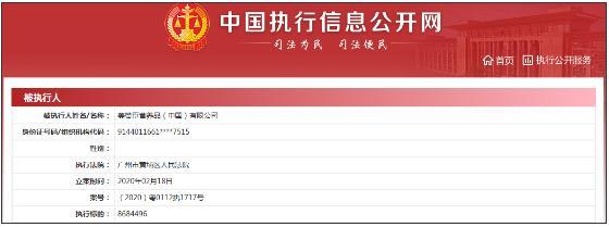 美赞臣营养品(中国)被列被执行人 执行标的868.45万元