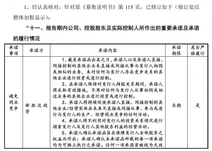 [21世纪经济报道]证监会点名处罚东兴证券 保荐材料粗制滥造有些过分