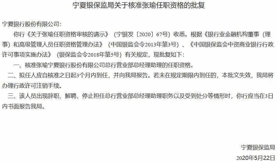 [和讯银行]宁夏银行3名中层管理人员任职资格获准
