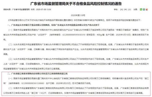【中国经济网】东莞麦德龙7.4公斤不合格湛江鸡卖完 遭监管立案调查
