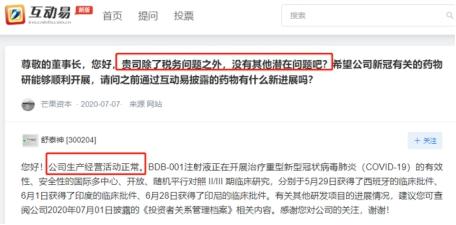 「中国网财经」舒泰神虚开增值税发票近8000万被追缴 曾被法院认定虚增收入或涉财务造假