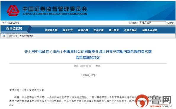 [鲁网]中信证券山东公司被采取监管措施:涉未能有效防范员工违法违规风险等三项问题