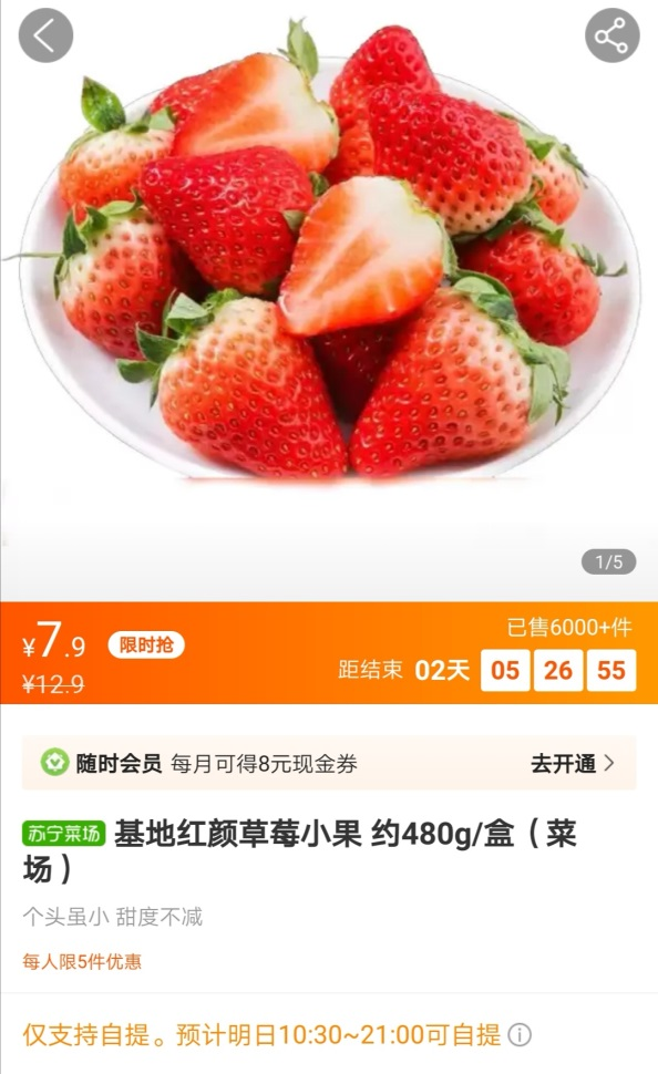 【经济日报-中国经济网】苏宁菜场SKU再增,老乡鸡同款大米热卖