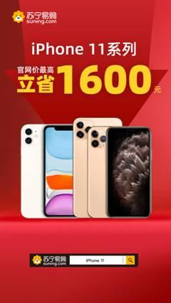『经济日报-中国经济网』突发!iPhone11全线降价,苏宁最高降价1600元