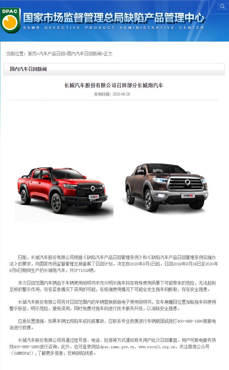 经济日报-中国经济网|技术服务升级 长城皮卡召回部分长城炮