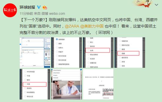 ZARA、美敦力中国被曝也将台湾西藏列在国家选项
